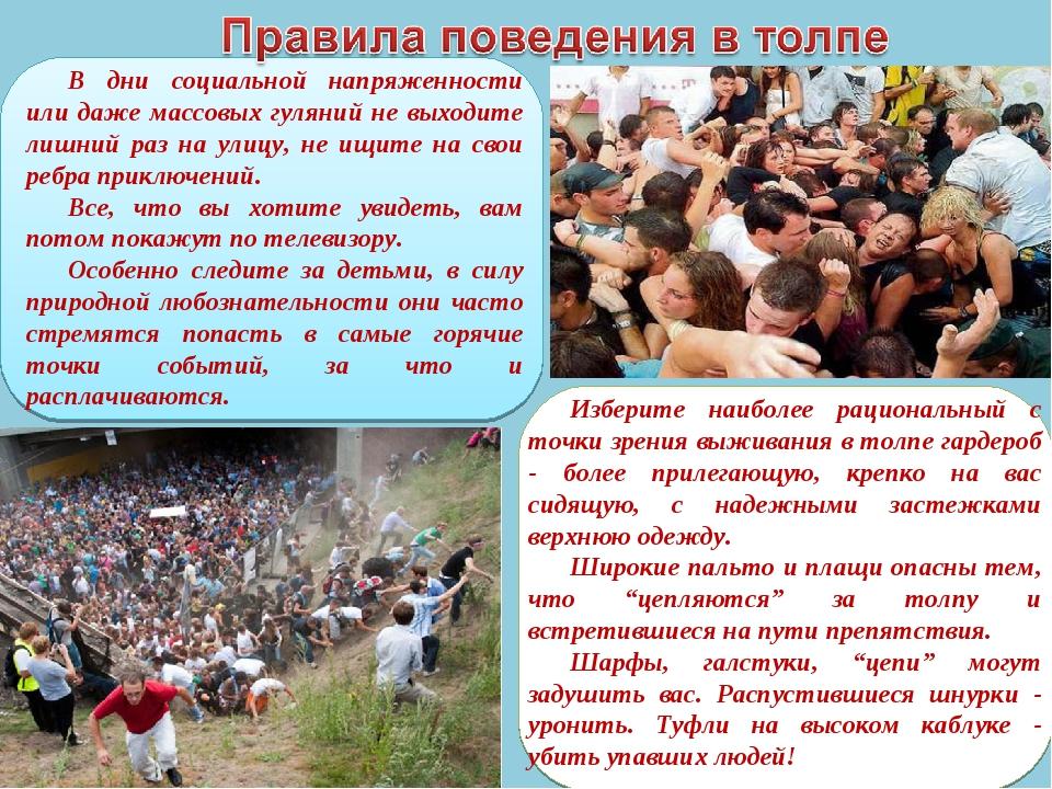 В дни социальной напряженности или даже массовых гуляний не выходите лишний р...