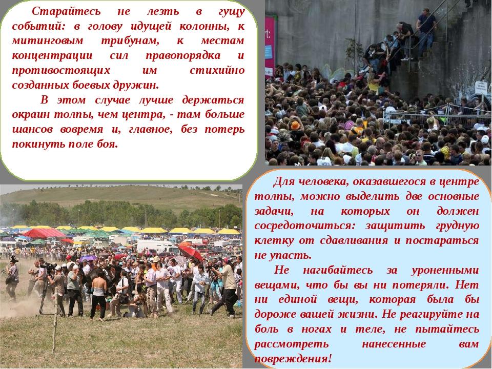 Старайтесь не лезть в гущу событий: в голову идущей колонны, к митинговым три...