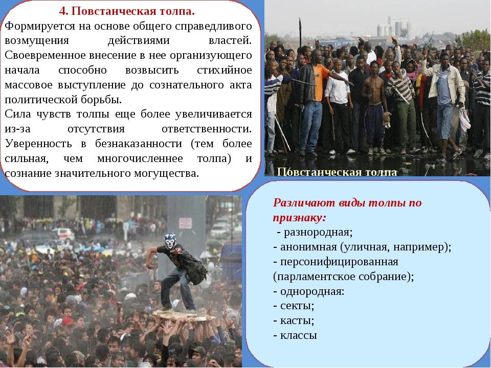 4.Повстанческая толпа. Формируется на основе общего справедливого возмущени...