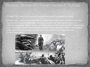 Начало Великой Отечественной Войны 22 июня 1941 г. навсегда останется в нашей