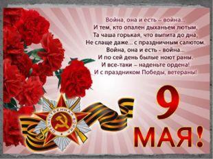 День Побе́ды— праздник победыКрасной армииисоветского народанаднацистск