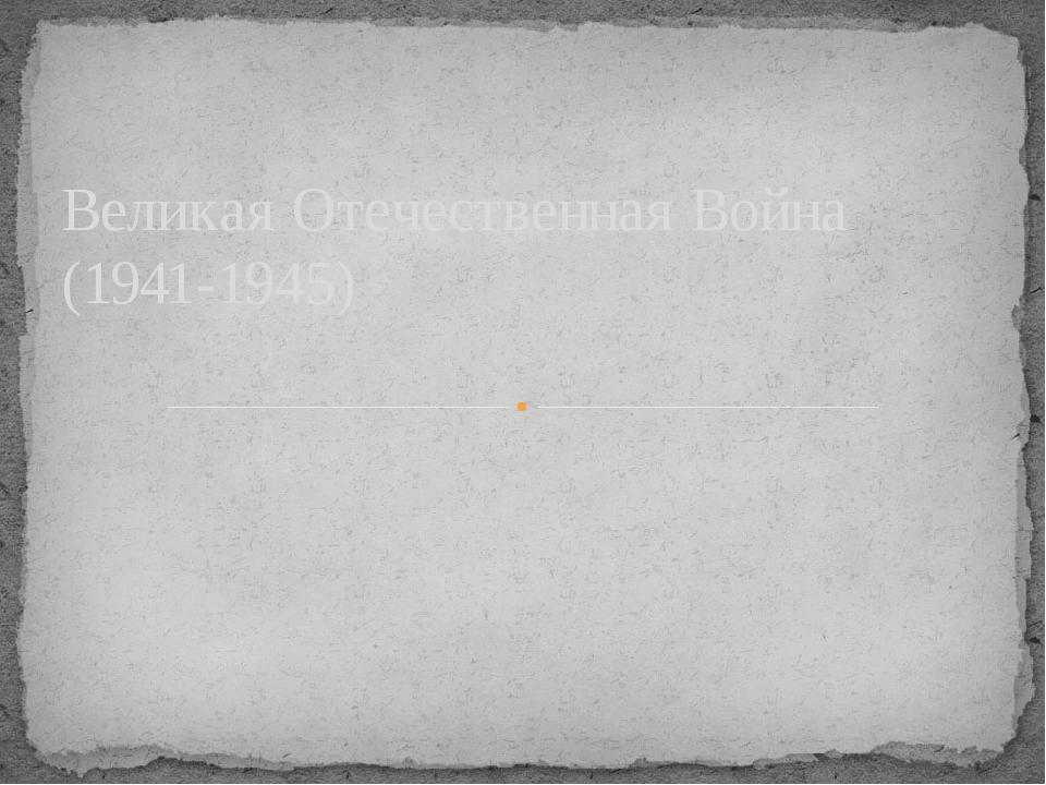 Великая Отечественная Война (1941-1945)