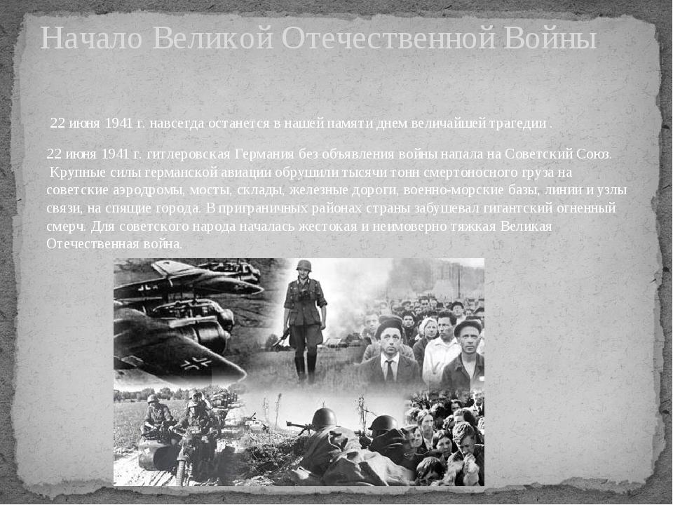 Начало Великой Отечественной Войны 22 июня 1941 г. навсегда останется в нашей...