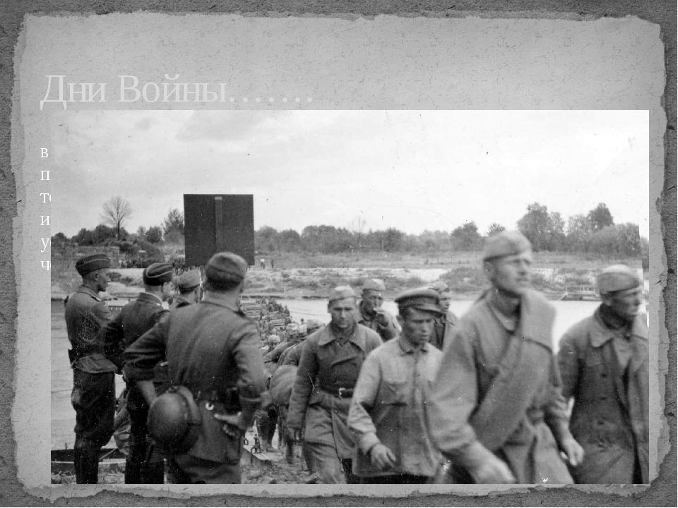 Под ударами наступавшего агрессора воины Красной Армии попадали в окружение,...
