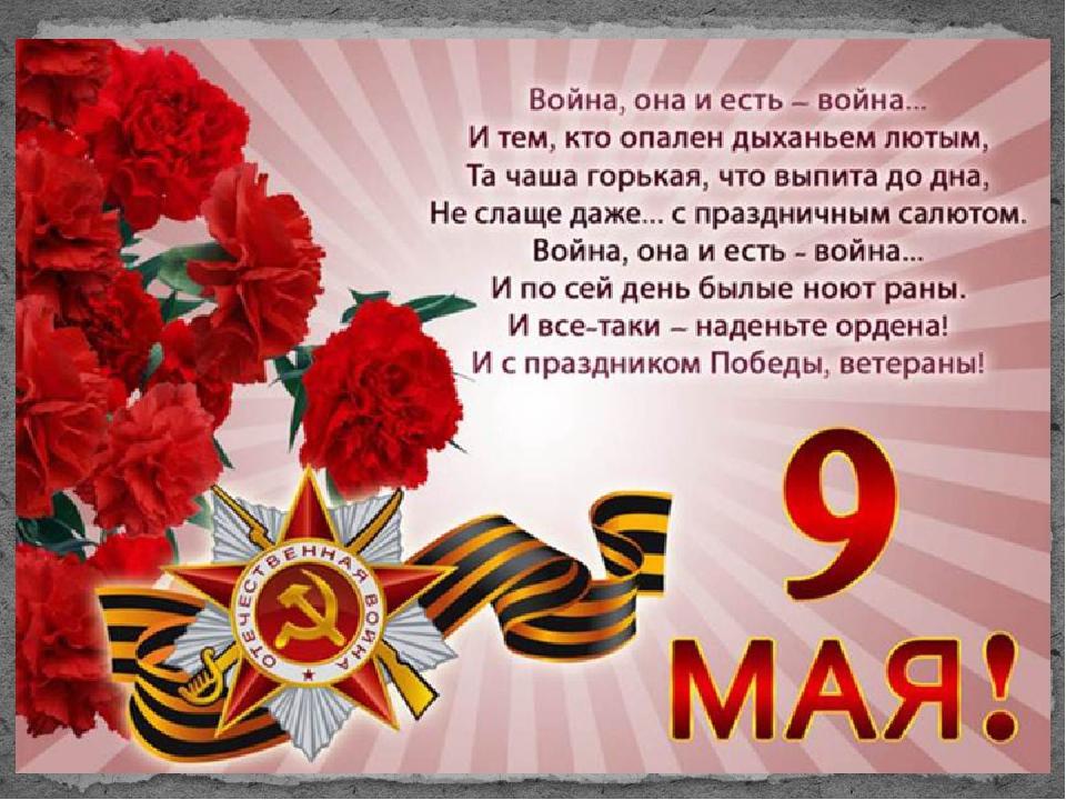 День Побе́ды— праздник победыКрасной армииисоветского народанаднацистск...