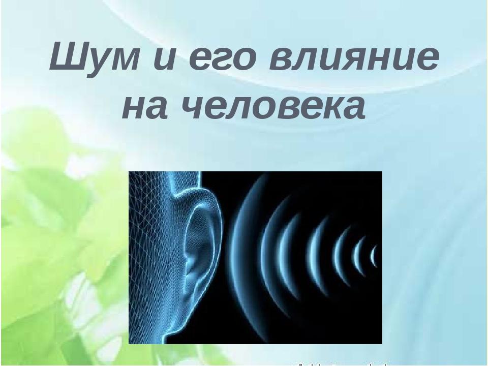Шум и его влияние на человека