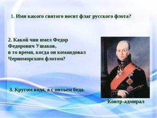 1. Имя какого святого носит флаг русского флота? 2. Какой чин имел Федор Федо