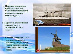 На каком знаменитом крейсере советские нахимовцы приобретали первичные навыки