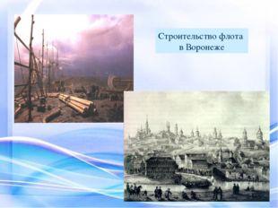 Строительство флота в Воронеже