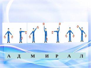 А Д М И Р А Л