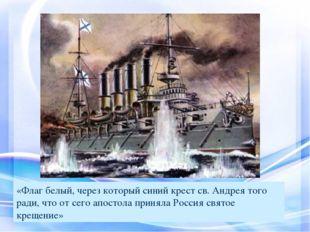 «Флаг белый, через который синий крест св. Андрея того ради, что от сего апос