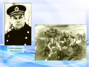 Контр-адмирал Рогачев Д.Д