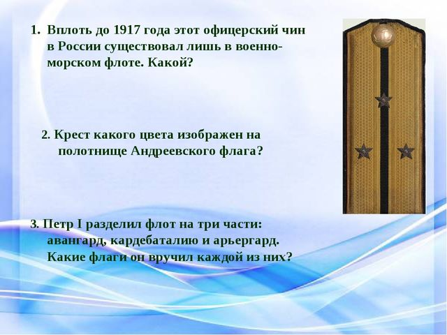 Вплоть до 1917 года этот офицерский чин в России существовал лишь в военно-мо...
