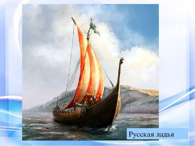 Русская ладья