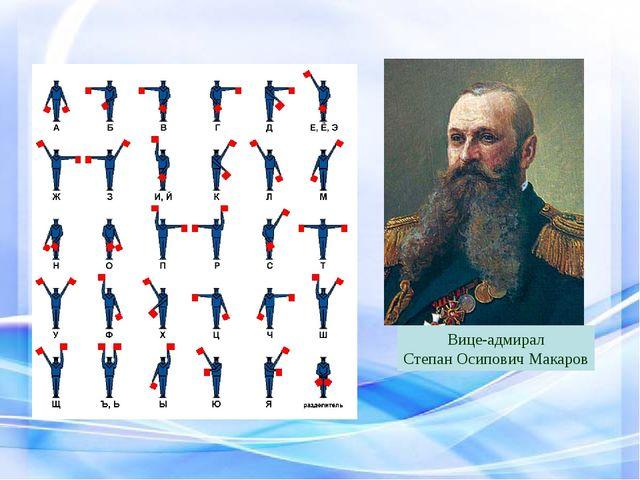 Вице-адмирал Степан Осипович Макаров