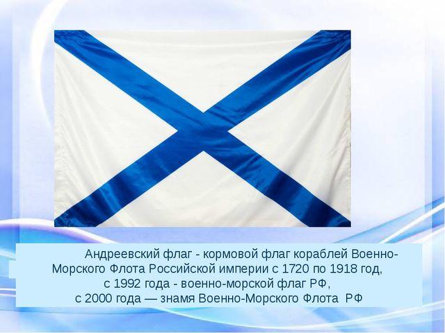 Андреевский флаг - кормовойфлаг кораблейВоенно-Морского Флота Российской и...