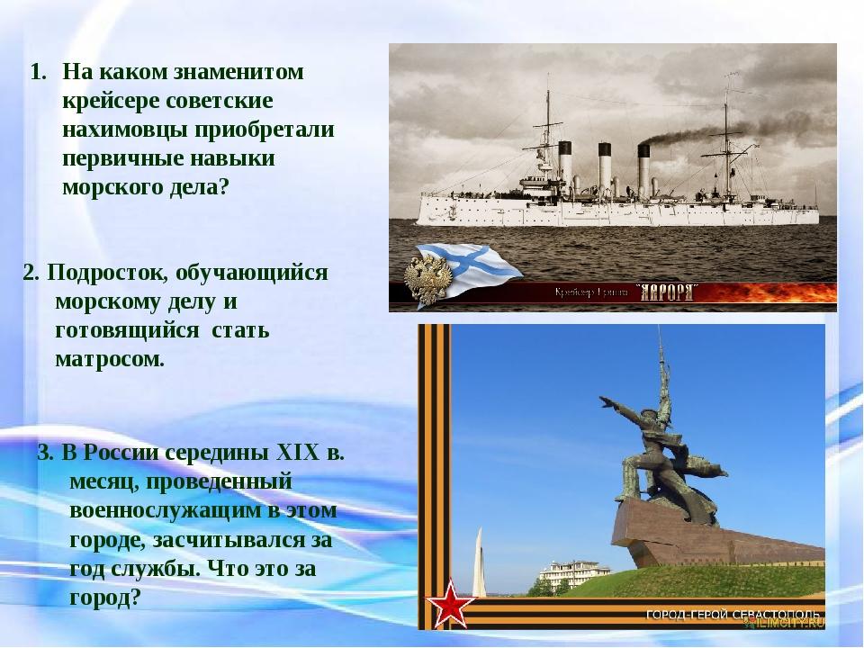 На каком знаменитом крейсере советские нахимовцы приобретали первичные навыки...