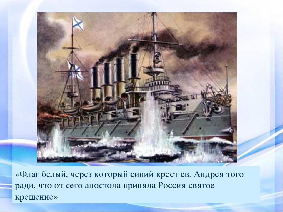 «Флаг белый, через который синий крест св. Андрея того ради, что от сего апос...