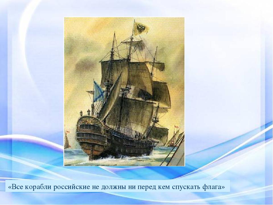 «Все корабли российские не должны ни перед кем спускать флага»