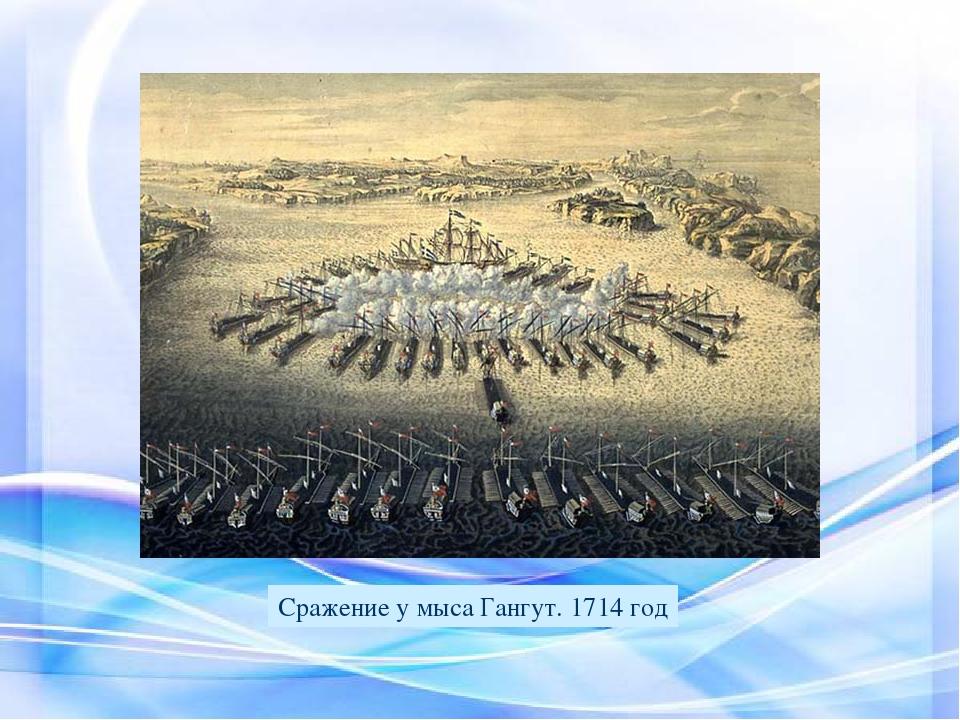 Сражение у мыса Гангут. 1714 год