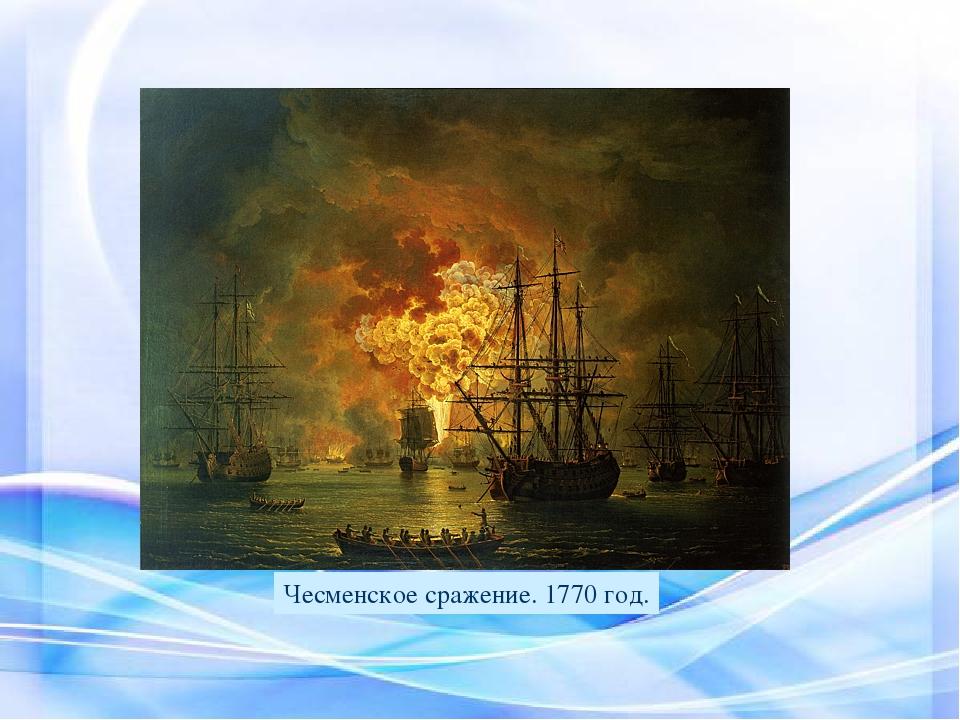 Чесменское сражение. 1770 год.