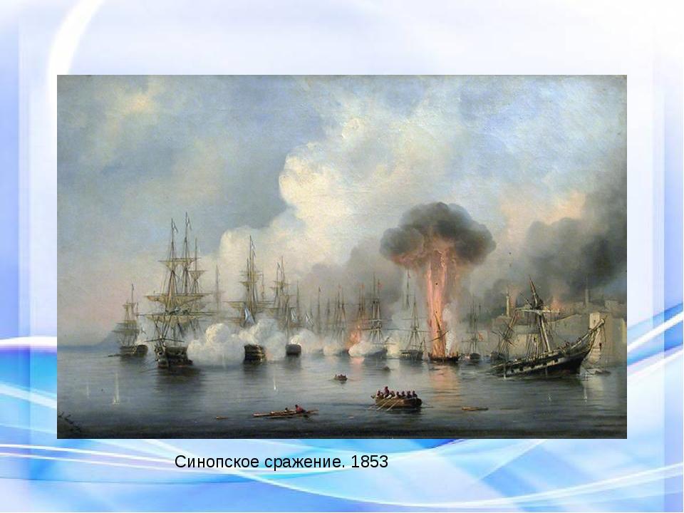 Синопское сражение. 1853
