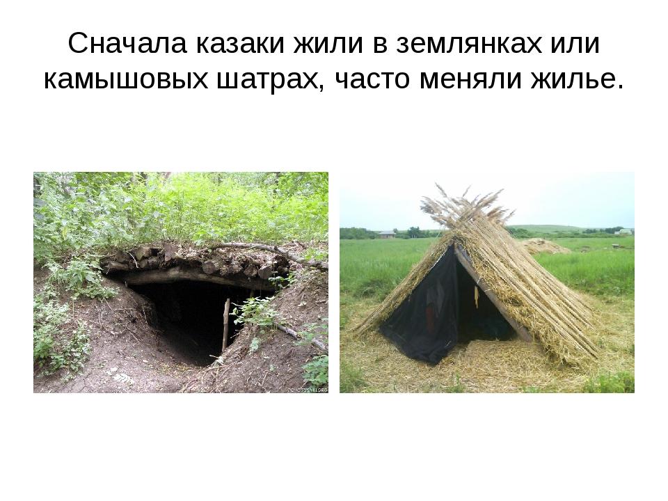 Сначала казаки жили в землянках или камышовых шатрах, часто меняли жилье.