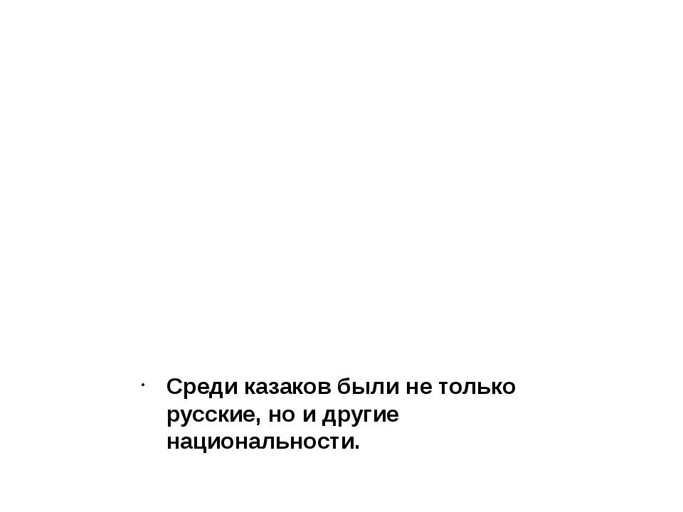 Среди казаков были не только русские, но и другие национальности.