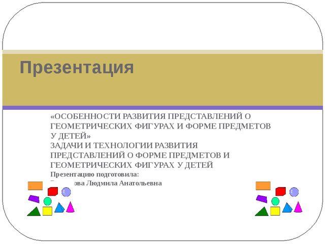 Знакомство детей с кругом луганская область красный луч знакомства