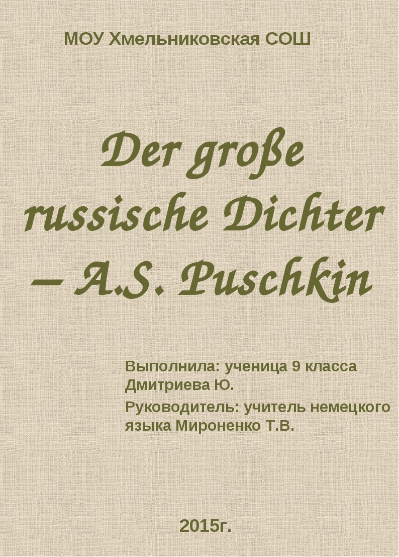 Der große russische Dichter – A.S. Puschkin Выполнила: ученица 9 класса Дмитр...
