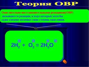 Окислительно-восстановительными реакциями(ОВР) называются реакции, в ходе кот