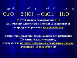 Сu О + 2 HCl → CuCl2 + H2O +2 -2 +1 -1 +2 -1 +1 -2 Химические реакции, протек