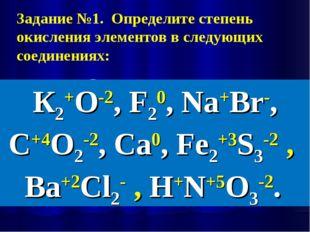 К2O, F2, NaBr, CO2, Ca, Fe2S3, BaCl2 HNO3. Задание №1. Определите степень оки