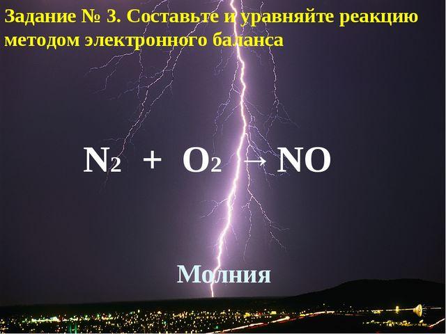 Молния N2 + O2 → NO Задание № 3. Составьте и уравняйте реакцию методом электр...