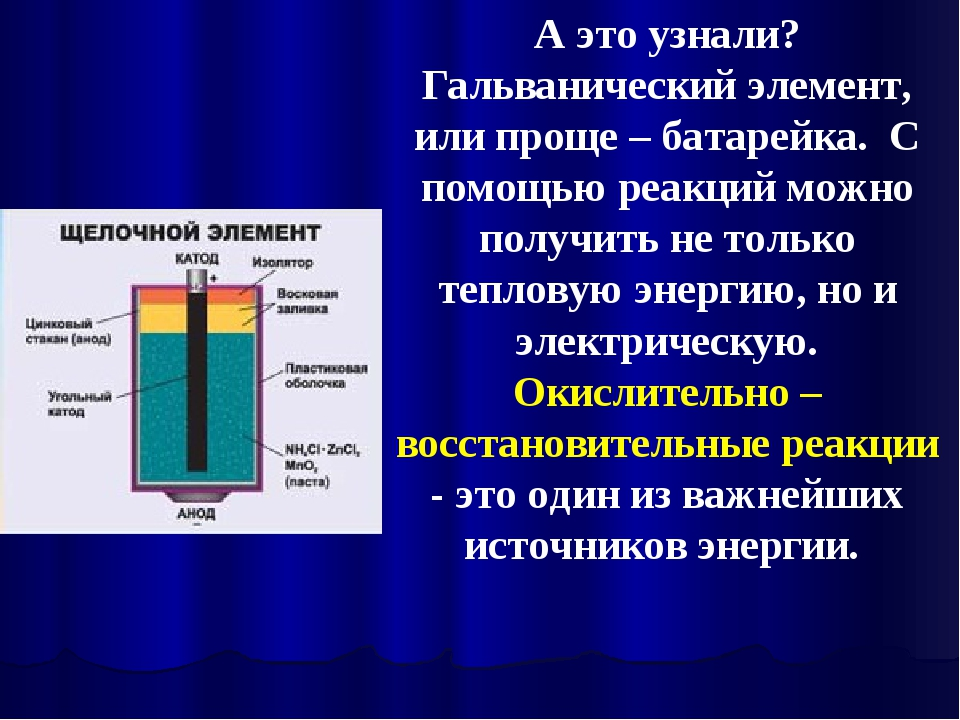 А это узнали? Гальванический элемент, или проще – батарейка. С помощью реакци...