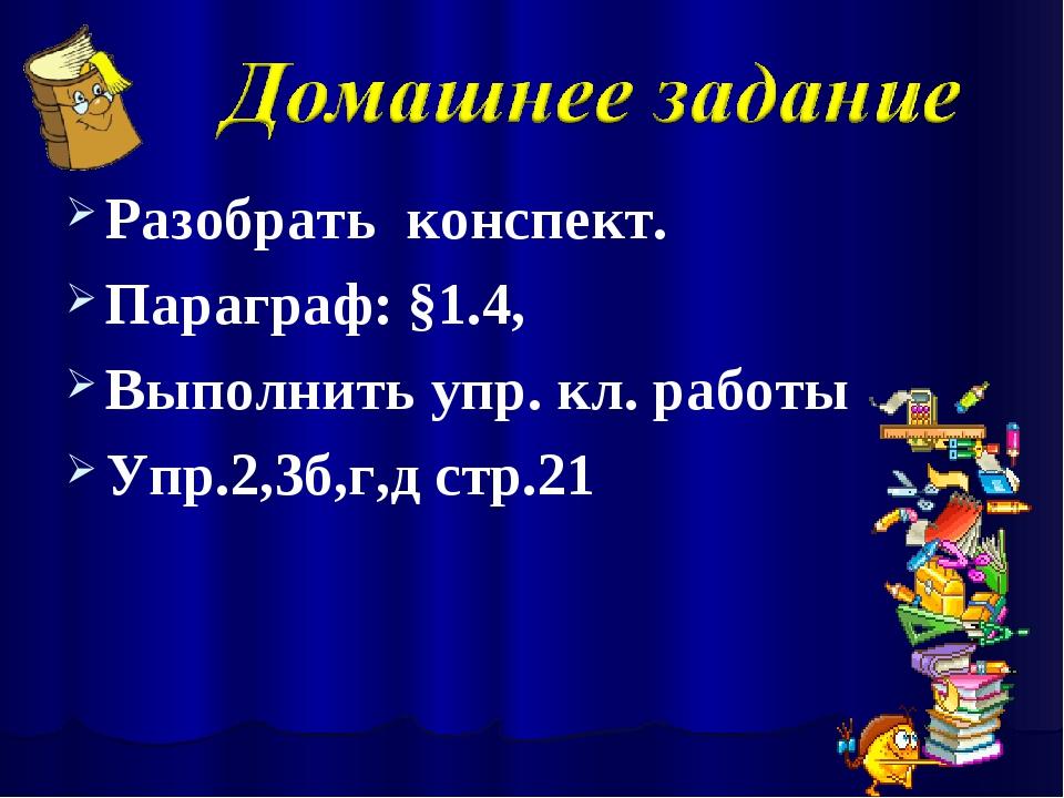 Разобрать конспект. Параграф: §1.4, Выполнить упр. кл. работы Упр.2,3б,г,д с...