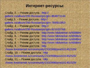 Интернет-ресурсы: Слайд 2. – Режим доступа : http://gallerix.ru/album/200-Rus