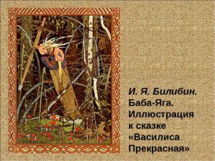 И. Я. Билибин. Баба-Яга. Иллюстрация к сказке «Василиса Прекрасная»