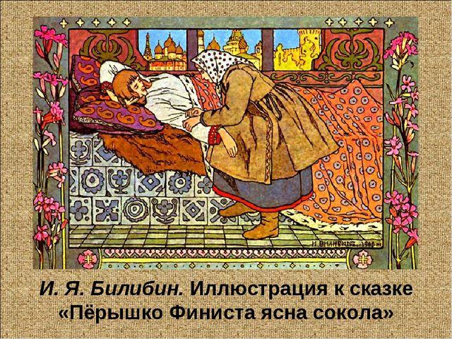 И. Я. Билибин. Иллюстрация к сказке «Пёрышко Финиста ясна сокола»