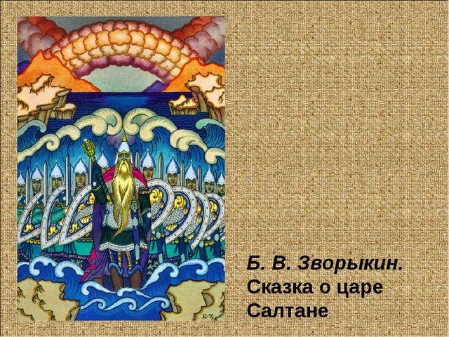 Б. В. Зворыкин. Сказка о царе Салтане