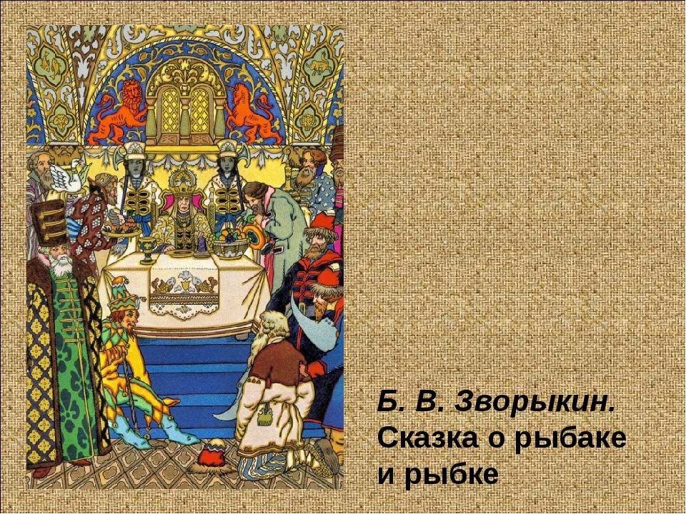 Б. В. Зворыкин. Сказка о рыбаке и рыбке