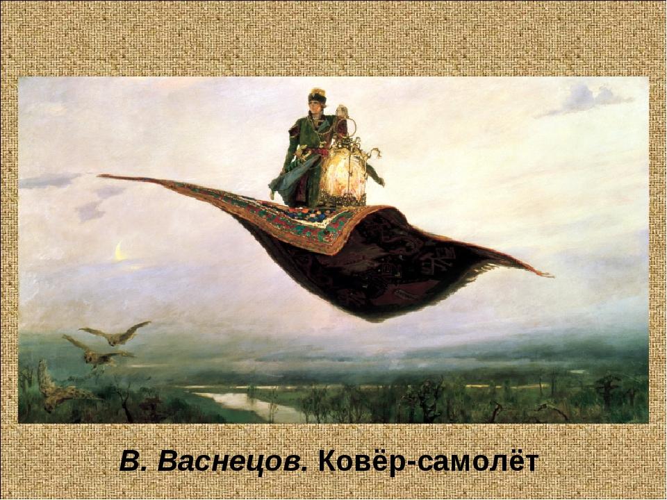 В. Васнецов. Ковёр-самолёт