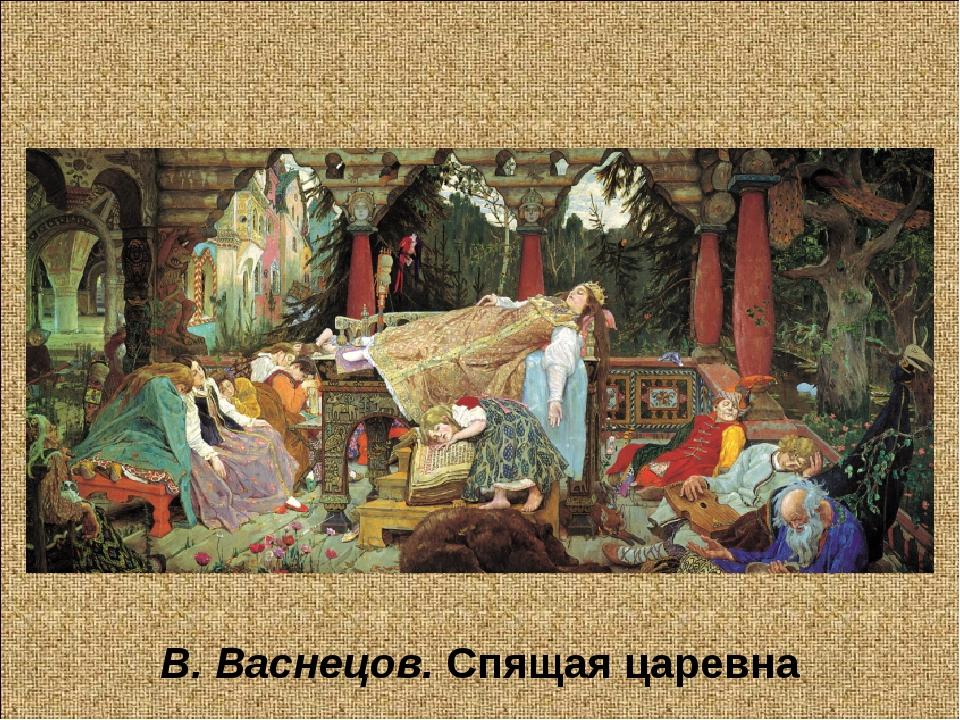 В. Васнецов. Спящая царевна