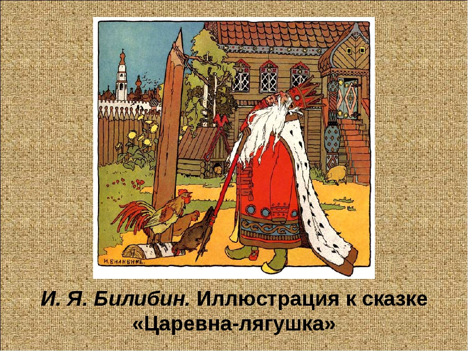 И. Я. Билибин. Иллюстрация к сказке «Царевна-лягушка»