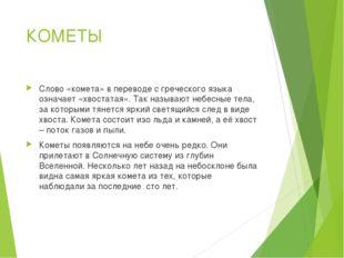 КОМЕТЫ Слово «комета» в переводе с греческого языка означает «хвостатая». Так