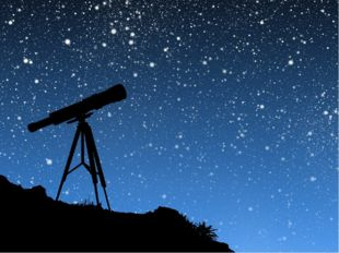 Необъятный звёздный мир называют Вселенной или Космосом