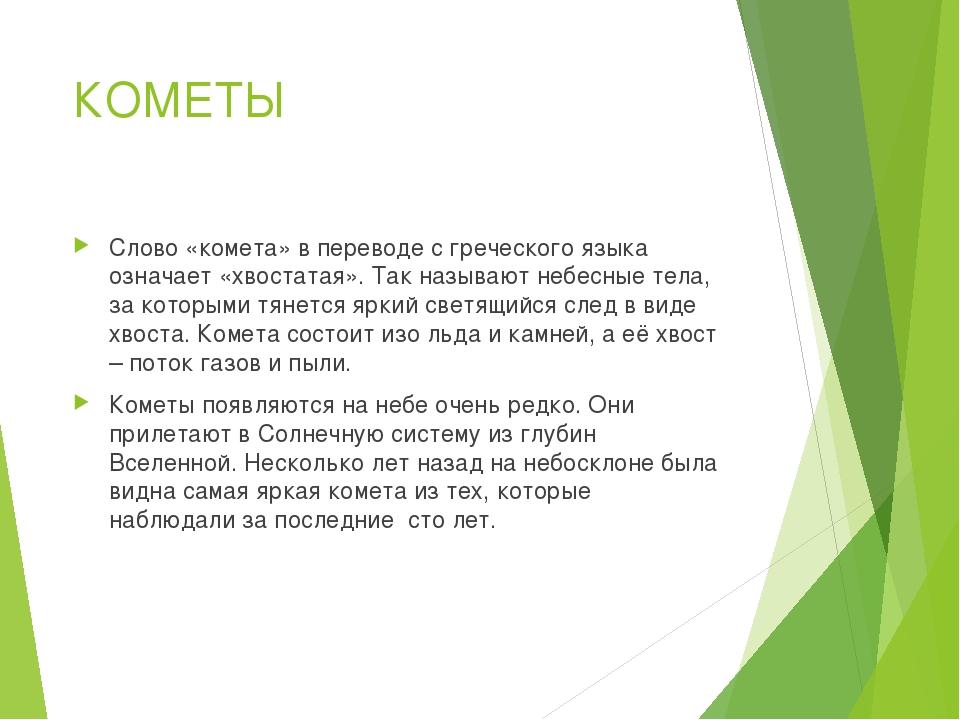 КОМЕТЫ Слово «комета» в переводе с греческого языка означает «хвостатая». Так...