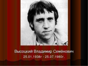 Высоцкий Владимир Семёнович 25.01.1938г - 25.07.1980г.