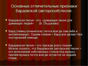 Основные отличительные признаки бардовской (авторской) песни: Бардовская песн