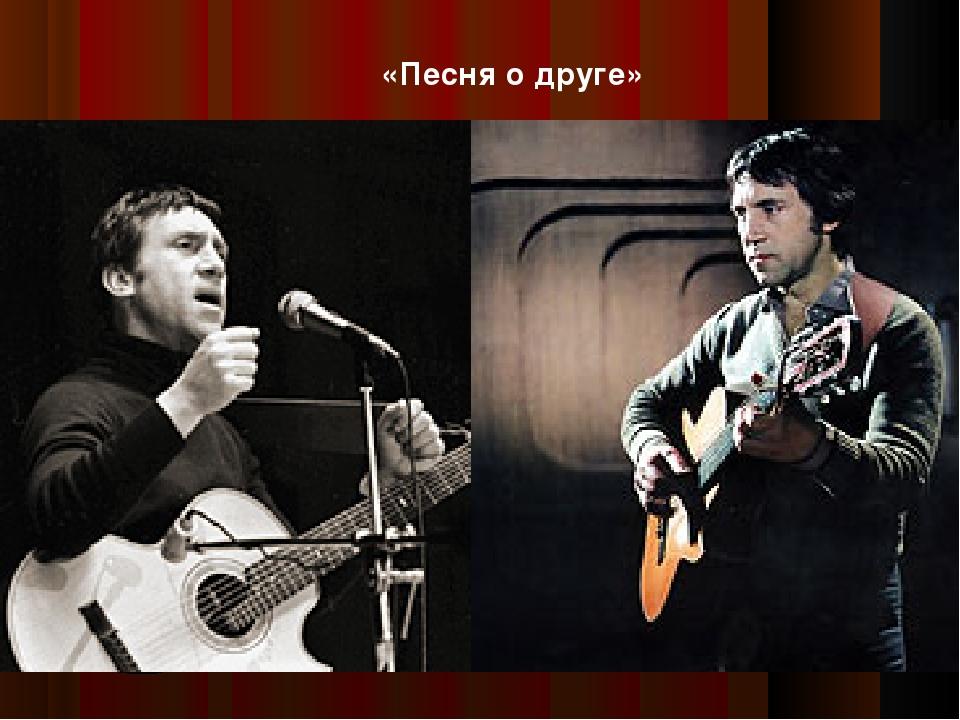 «Песня о друге»